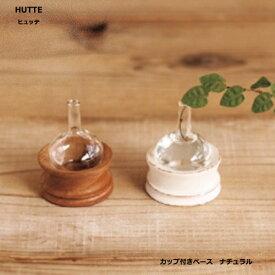 カップ付きベース 花器 花瓶 ヒュッテ HUTTE 一輪挿し ナチュラル