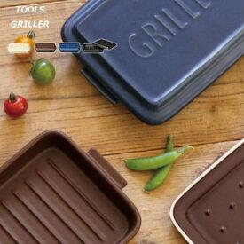 グリラー グリルプレート 魚焼きグリルプレート Griller イブキクラフト TOOLS ツールズ 電子レンジ・直火・オーブン対応
