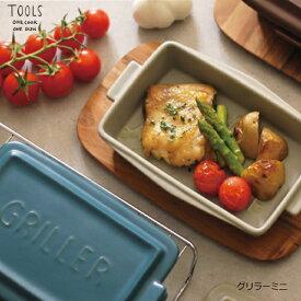 グリラー ミニ グリルプレート 洋食器 ツールズ GRILLER MINI イブキクラフト オーブン料理 魚焼きグリル