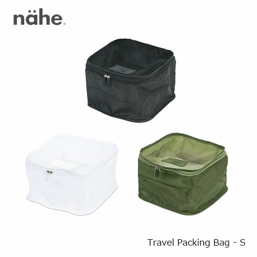 【メール便可・2個まで】ハイタイド トラベルパッキングバッグ S 旅行用衣類収納バッグ ネーエ nahe