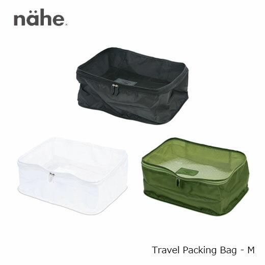 ハイタイド トラベルパッキングバッグ M 旅行用衣類収納バッグ ネーエ nahe