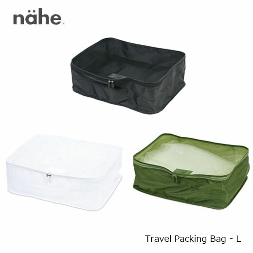 【メール便可・2個まで】ハイタイド トラベルパッキングバッグ L 旅行用衣類収納バッグ ネーエ nahe