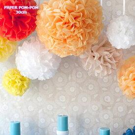 【メール便可・3個まで】PAPER POM-POM 30cm ペーパーポンポン 紙製モビール デコグッズ 天井飾り クリスマス