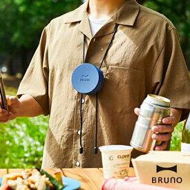 ブルーノ ウェアラブルファン ハンズフリーファン 携帯扇風機 BRUNO