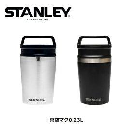 スタンレー 真空マグ 0.23L ステンレスボトル 保温 保冷 魔法瓶 水筒 マグ マグカップ STANLEY