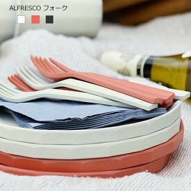 キントー アルフレスコ デザートフォーク 全3色 バンブーファイバー アウトドア用カトラリー メラミン樹脂 ALFRESCO KINTO