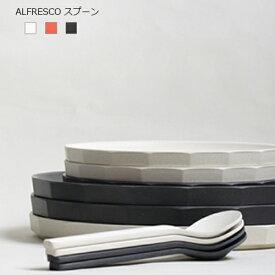 キントー アルフレスコ デザートスプーン 全3色 バンブーファイバー カトラリー デザートスプーン メラミン ALFRESCO KINTO