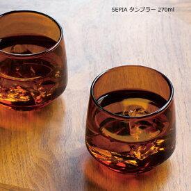 キントー SEPIA タンブラー 270ml グラス KINTO セピア