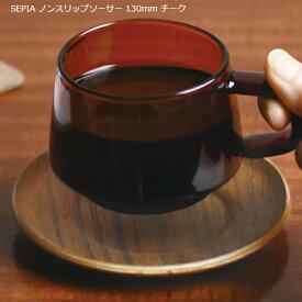 キントー SEPIA ノンスリップソーサー1枚 130mm チーク 受け皿 KINTO セピア