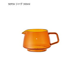 キントー SEPIA ジャグ 300ml コーヒージャグ KINTO セピア