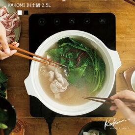 キントー IH鍋 KAKOMI 2.5L すのこ ホワイト ブラック 土鍋 IH対応 KINTO カコミ