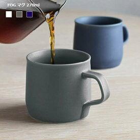 キントー マグ FOG マグカップ コーヒーカップ 270ml KINTO