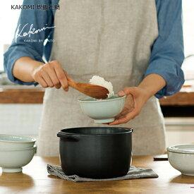 キントー 炊飯土鍋 2合 直火専用 カコミ KAKOMI KINTO