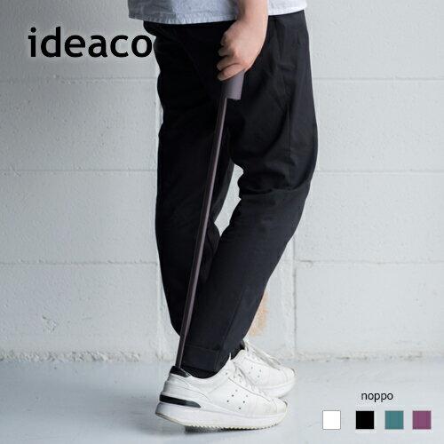 イデアコ 靴ベラ NOPPO シューホーン マグネット式シューホーン ideaco