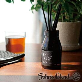 ルームフレグランス ジョンズブレンド リードディフューザー Johns Blend お部屋の芳香剤 ホワイトムスク アップルペアー ムスクジャスミン レッドワイン