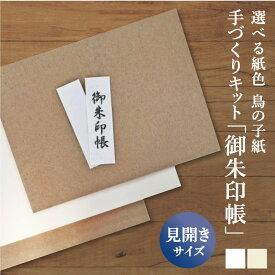 【おうち時間】見開き御朱印帳 キット 鳥の子 白 手作り 京都ちせん