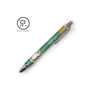 【柴犬】ボールペン・シャーペン|和柄/京都かみんぐ限定『パッケージ入り』