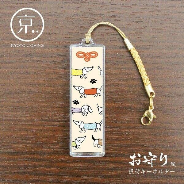 ダックスフンド(犬)【お守り風根付けキーホルダー】/京都かみんぐオリジナルキーチェーン・ストラップ