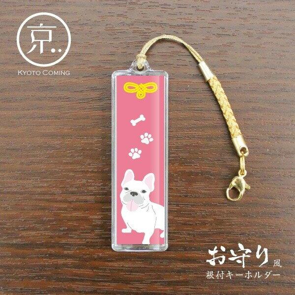 フレンチブルドッグ・ピンク(犬)【お守り風根付けキーホルダー】/京都かみんぐオリジナルキーチェーン・ストラップ