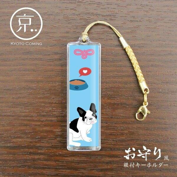 フレンチブルドッグ・ブルー(犬)【お守り風根付けキーホルダー】/京都かみんぐオリジナルキーチェーン・ストラップ