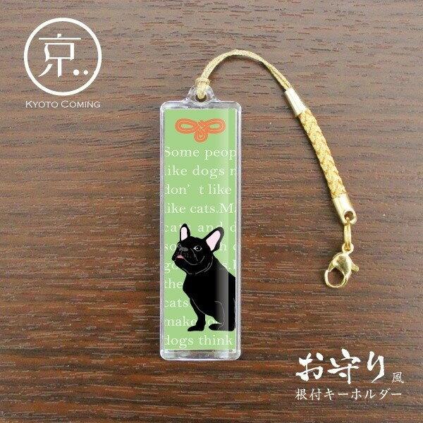 フレンチブルドッグ・グリーン(犬)【お守り風根付けキーホルダー】/京都かみんぐオリジナルキーチェーン・ストラップ