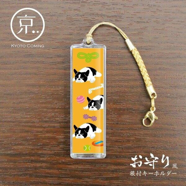 フレンチブルドッグ・オレンジ(犬)【お守り風根付けキーホルダー】/京都かみんぐオリジナルキーチェーン・ストラップ