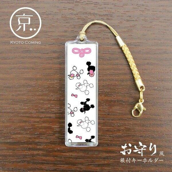 プードル(犬)【お守り風根付けキーホルダー】/京都かみんぐオリジナルキーチェーン・ストラップ