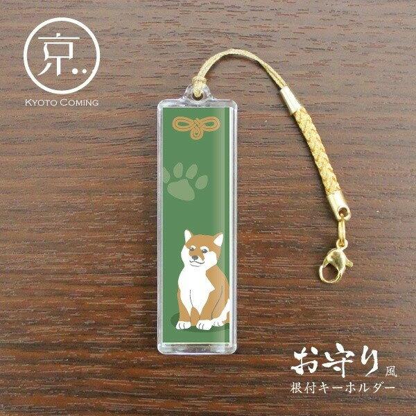 柴犬【お守り風根付けキーホルダー】/京都かみんぐオリジナルキーチェーン・ストラップ