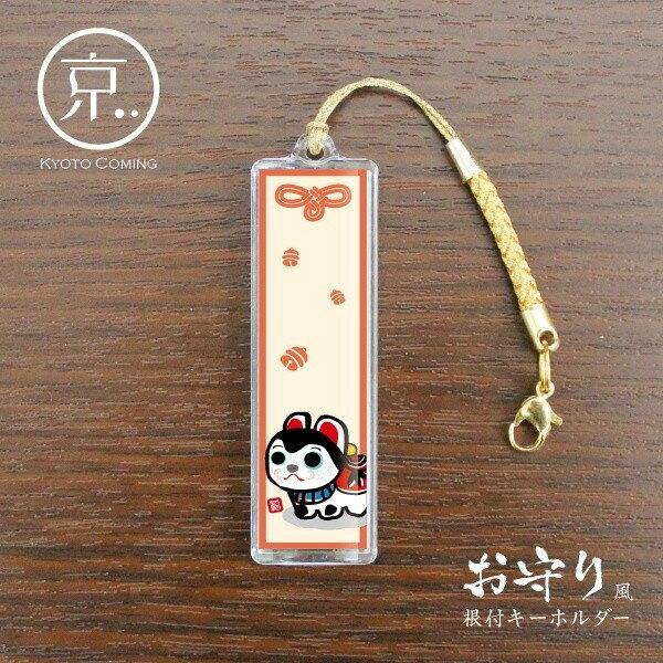 張り子の犬【お守り風根付けキーホルダー】/京都かみんぐオリジナルキーチェーン・ストラップ