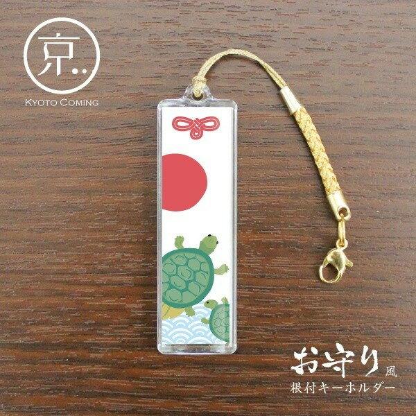 亀(和柄)【お守り風根付けキーホルダー】/京都かみんぐオリジナルキーチェーン・ストラップ