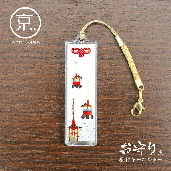 祇園祭(和柄)【お守り風根付けキーホルダー】/京都かみんぐオリジナルキーチェーン・ストラップ