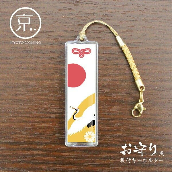 鶴(和柄)【お守り風根付けキーホルダー】/京都かみんぐオリジナルキーチェーン・ストラップ