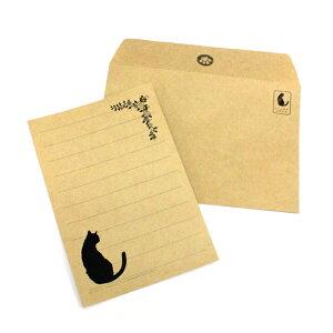 黒猫/クラフト紙レターセット(封筒・便箋) おしゃれでかわいい京都かみんぐ限定商品