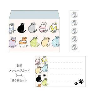おしゃれキャット(猫)/ミニレターセット(プチ封筒・メッセージカード・シール) おしゃれでかわいい京都かみんぐ限定商品