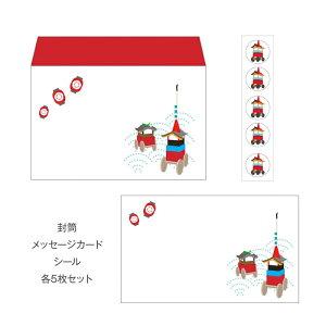 祇園祭/ミニレターセット(プチ封筒・メッセージカード・シール) おしゃれでかわいい京都かみんぐ限定商品