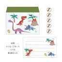 恐竜/ミニレターセット(プチ封筒・メッセージカード・シール) おしゃれでかわいい京都かみんぐ限定商品