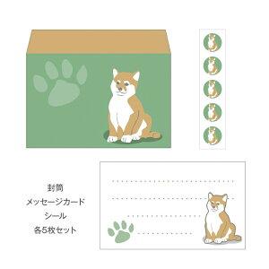 柴犬/ミニレターセット(プチ封筒・メッセージカード・シール) おしゃれでかわいい京都かみんぐ限定商品