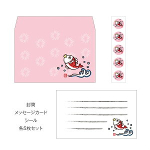 めでたい(めで鯛)/ミニレターセット(プチ封筒・メッセージカード・シール) おしゃれでかわいい京都かみんぐ限定商品