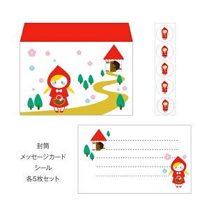 赤ずきん(グリム童話)/ミニレターセット(プチ封筒・メッセージカード・シール) おしゃれでかわいい京都かみんぐ限定商品