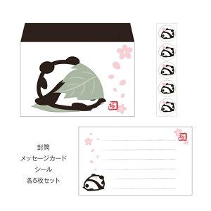 桜餅パンダ/ミニレターセット(プチ封筒・メッセージカード・シール) おしゃれでかわいい京都かみんぐ限定商品