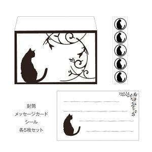 黒猫/ミニレターセット(プチ封筒・メッセージカード・シール) おしゃれでかわいい京都かみんぐ限定商品