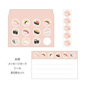 寿司/ミニレターセット(プチ封筒・メッセージカード・シール) おしゃれでかわいい京都かみんぐ限定商品