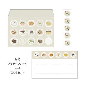 和菓子(大福・団子・餅)/ミニレターセット(プチ封筒・メッセージカード・シール) おしゃれでかわいい京都かみんぐ限定商品