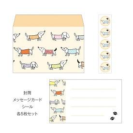 ダックスフンド(犬)/ミニレターセット(プチ封筒・メッセージカード・シール) おしゃれでかわいい京都かみんぐ限定商品