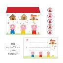 三匹の子豚(童話)/ミニレターセット(プチ封筒・メッセージカード・シール) おしゃれでかわいい京都かみんぐ限定商品