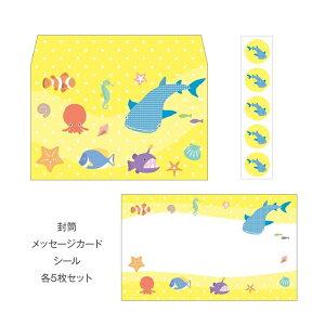 水族館(ジンベイザメ・魚)/ミニレターセット(プチ封筒・メッセージカード・シール) おしゃれでかわいい京都かみんぐ限定商品