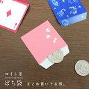 【全39種類】コイン用ポチ袋(小)5枚セット×10個ver.3お年玉袋・ぽち袋・おしゃれでかわいい多目的祝儀袋