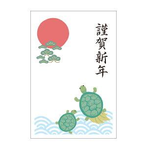 【2020年年賀状】亀(カメ)/3枚セット おしゃれでかわいい京都かみんぐ限定ポストカード