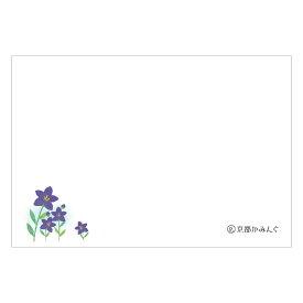 桔梗(和風)【ロゴ・名入れ可】業務用ペーパーランチョンマット使い捨て敷紙 1000枚