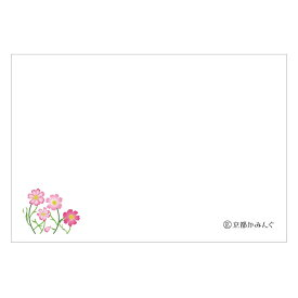 コスモス(和風)【ロゴ・名入れ可】業務用ペーパーランチョンマット使い捨て敷紙 300枚
